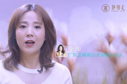 新闻主播李坤跟你分享伊丽汇LIFE TIME体验项目