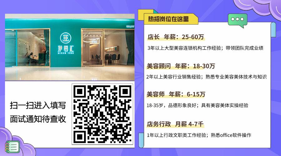 广东伊丽汇美容科技有限公司招聘,伊丽汇招聘要求美容师