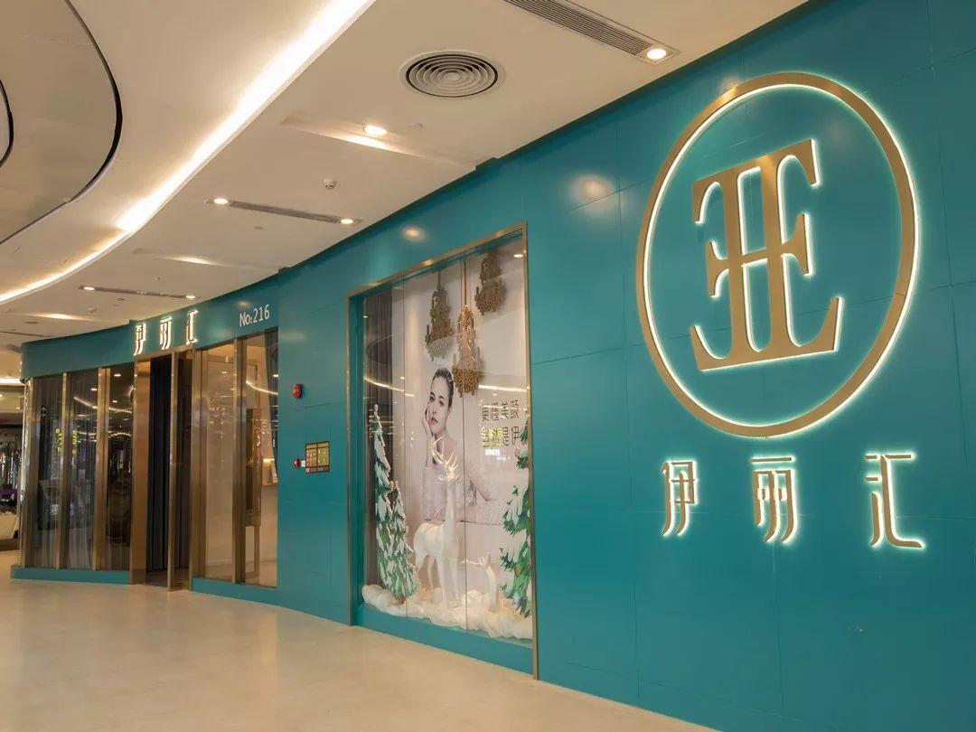 2021年伊丽汇最新门店地址电话(佛山、广州、东莞、中山)