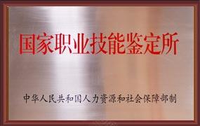 国家技能鉴定站(考取国家技能证书)