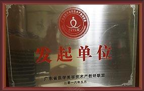 广东省医学美容技术产教研联盟发起单位